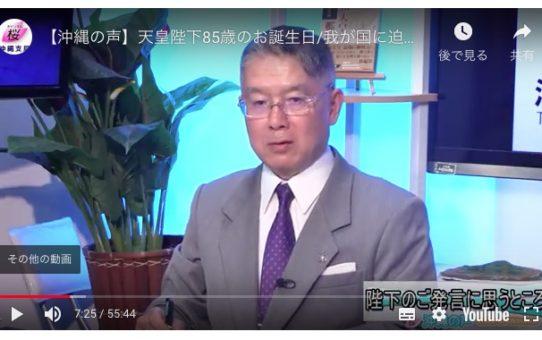【沖縄の声】天皇陛下85歳のお誕生日/我が国に迫る脅威/先帝陛下