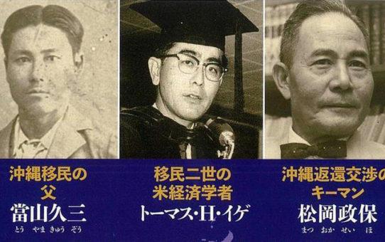 【書評】文化部編集委員・喜多由浩が読む『沖縄県民も知らない 沖縄の偉人』 知られざる移民史に焦点