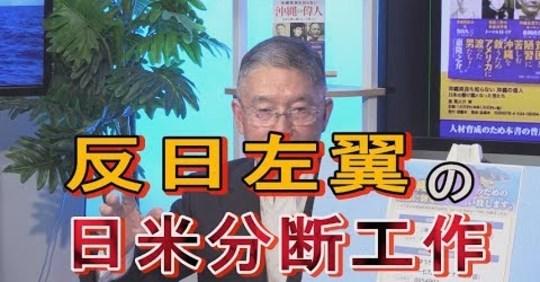 【沖縄の声】香港、民主派メンバー・米国議会で支援要請/NHKを震撼させた石垣市議会/日米同盟破綻を狙う沖縄左翼[R1/9/20]