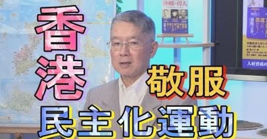【沖縄の声】香港民主運動家の奮闘に敬服/毎日報道される戦争犠牲者番組の異常[R1/9/6]