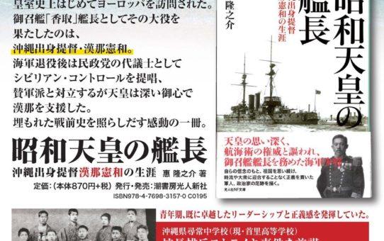 昭和天皇の艦長 漢那憲和の生涯