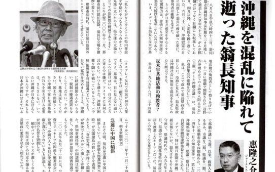 沖縄を混乱に陥れて逝った翁長知事