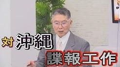 【沖縄の声】新型コロナウイルス第2波到来/通州虐殺事件81周年、42歳で散った県出身外務官僚/米中対立、中国は日本を狙う[桜R2/7/31]