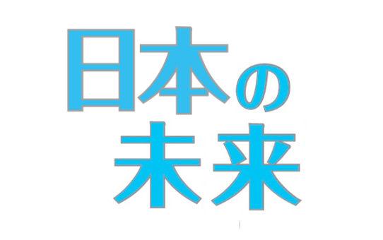 「日本の未来」先達の愛国心と使命感を称えよう