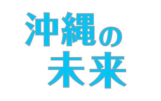 「沖縄の未来」先達の愛国心と使命感を称えよう